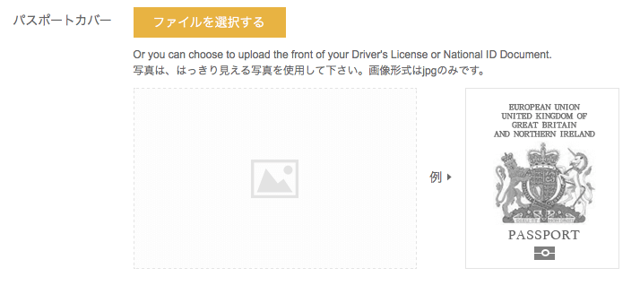 Binanceにパスポートの画像を登録