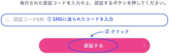 DMMBitcoinの携帯電話認証の設定