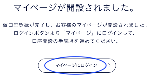 DMMBitcoin仮口座登録完了