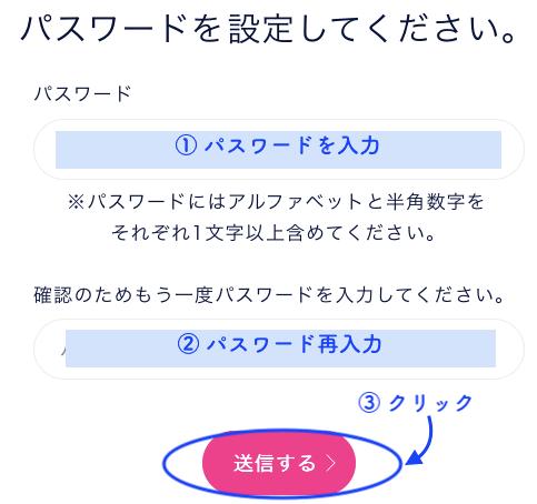 DMMbitcoinのパスワード登録