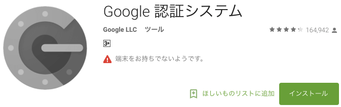 Google2段階認証アプリ