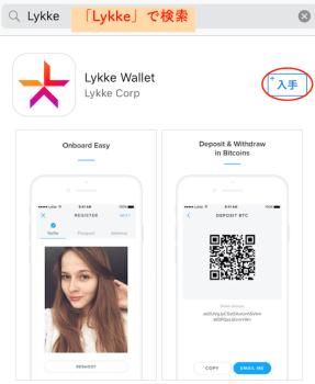 Lykkeアプリをダウンロード