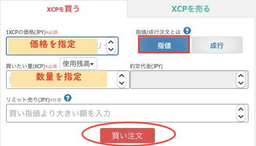 XCPを指値注文で買う