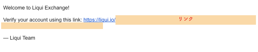 liquiからのメール