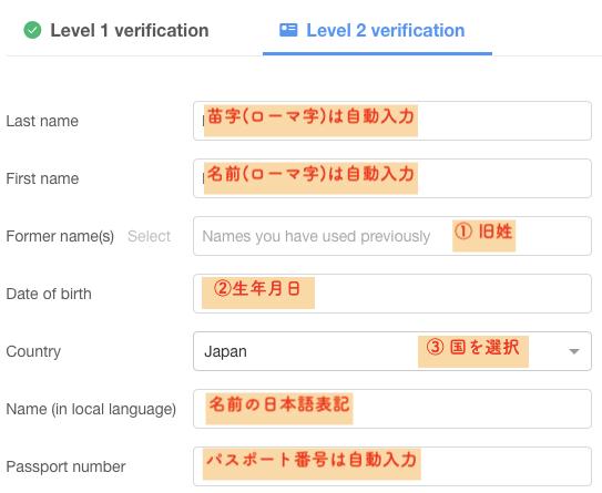 okcoinの本人確認情報登録Level2