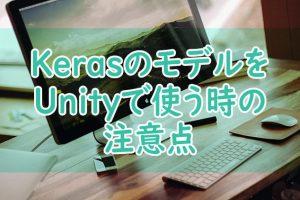 keras-unity-title