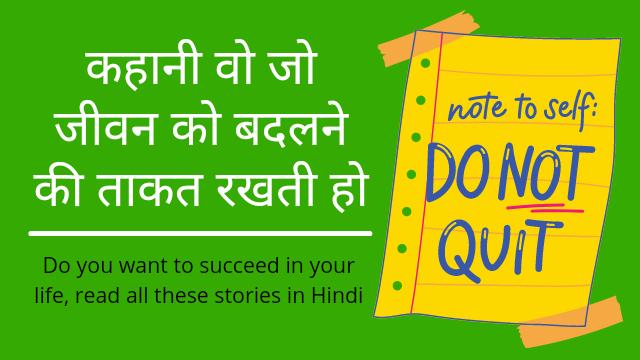 read best short motivational stories in hindi