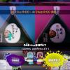 【スプラトゥーン】フェス「鮭vsツナマヨ」23日から開催中!期間はいつまで?どっちに着いたら勝てそう?