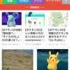 スマートニュースって実際便利?ポケモンGOの攻略情報入手にもおすすめのアプリをレビュー!