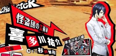 【ペルソナ5】喜多川祐介のプロフィール・声優・コードネーム・初期ペルソナ・攻略情報