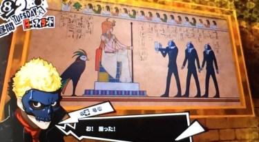 【ペルソナ5】フタバ・パレス完全攻略!ピラミッドの壁画と暗号の解き方・ボスの倒し方