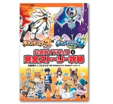 【ポケモンサンムーン】攻略本・公式ガイドブック・特典情報まとめ!Amazon・楽天など