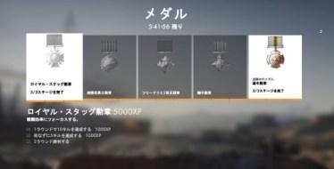 【BF1】メダル(勲章)入手条件一覧まとめ!~ ビーグル・クラス・武器・ゲームモード・戦闘・分隊