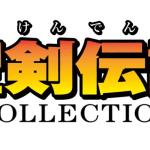 【聖剣伝説コレクション】値段が高すぎる!?価格・発売日・予約特典のフラゲ情報まとめ