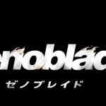 【ゼノブレイド2】フラゲ情報(発売日・価格・内容など)まとめ!