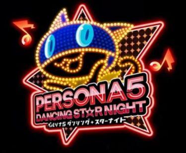 【ペルソナ ダンシング P3D/P5D】難易度『ALL NIGHT』の解禁条件まとめ!