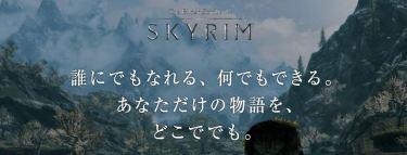 【The Elder Scrolls V:Skyrim(スカイリム)】発売日・価格比較・内容・特典など! まとめ