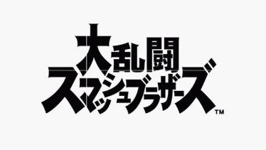 【スマブラ新作】Switchで年内に発売決定!『イカ参戦』