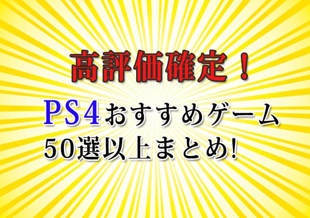 【PS4おすすめ】高評価確定!ゲームソフト50選以上まとめ《2018年保存版》