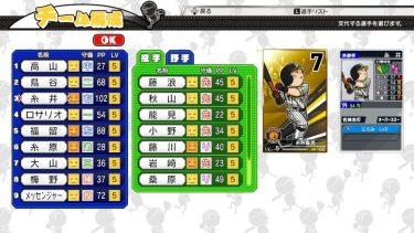 【ファミスタエボリューション】阪神タイガースの特徴・選手データ一覧!