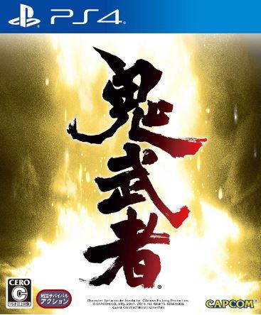 【鬼武者(PS4/Switch)】裏技・エラー・バグ・小技・小ネタ情報!