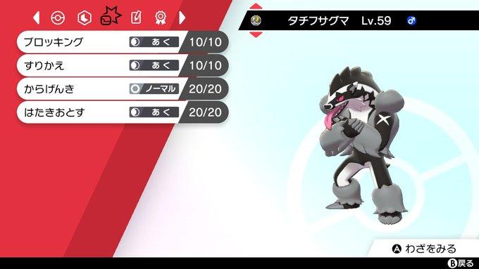 ポケモン剣盾 タチフサグマ