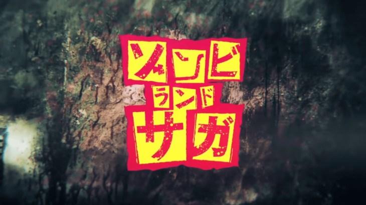 『ゾンビランドサガ』ネタバレあらすじ・漫画・動画情報!実はアイドルアニメ?