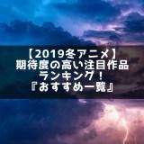 【2019冬アニメ】期待度の高い注目作品ランキング!『おすすめ一覧』