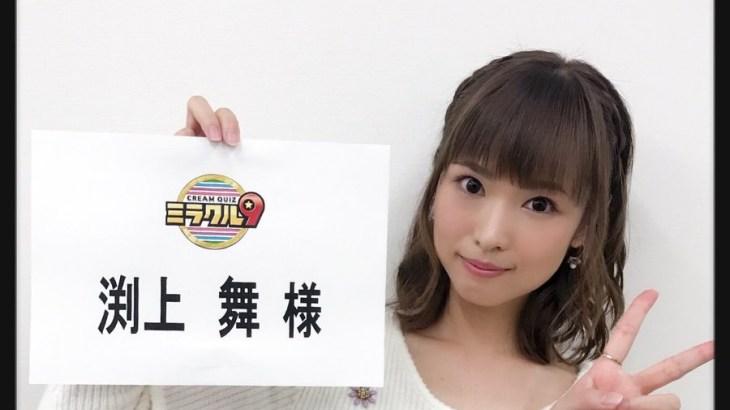 渕上舞さんがテレビ番組「くりぃむクイズミラクル9」に出演!登場シーンまとめ!【画像有】