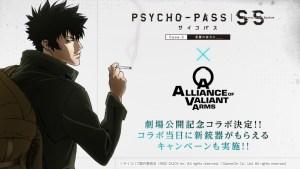 『AVA』× 劇場版『PSYCHO-PASS サイコパス SS』がコラボ!プレゼントキャンペーンも実施!