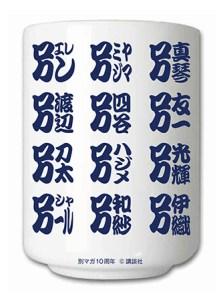 別冊少年マガジン ×『進撃の巨人』10周年記念缶バッジ・激レア特製グッズが登場!