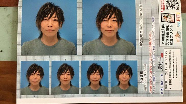 谷山紀章、ツイッター上で証明写真画像を公開!