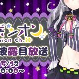 ホロライブVTuber「紫咲シオン」3Dお披露目放送が決定!