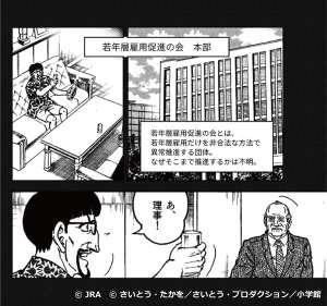 ゴルゴ13(CV:大塚明夫)&ゴルゴ馬(CV:三森すずこ・悠木碧)のJRAコラボ動画が公開!ゲームやSPコミックも登場!