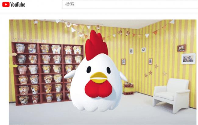"""ローソンの""""からあげクン""""と新キャラクターがVTuberデビュー!"""
