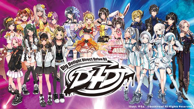 D4DJ人気ユニット投票ランキング!一番おすすめの最強推しグループ決定戦!