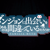 『ダンまち2期 OVA』PV動画・場面カット画像が到着!