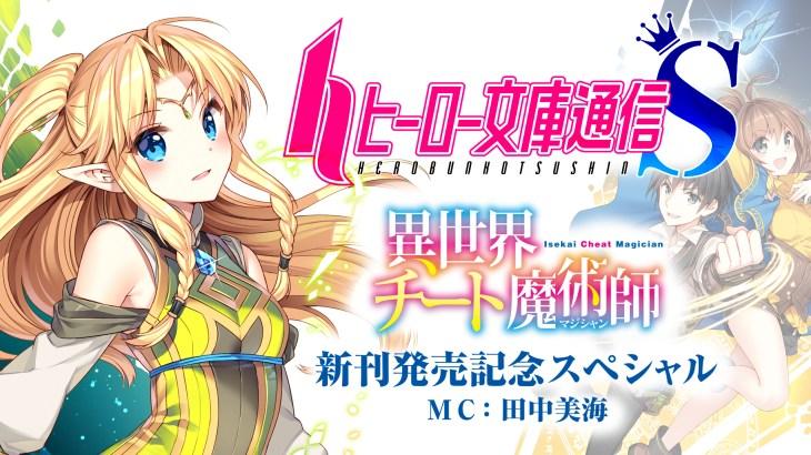 『異世界チート魔術師』田中美海MCの新刊発売記念ニコ生が放送!