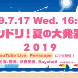 「バンドリ!夏の大発表会2019」開催!出演者・生配信情報まとめ
