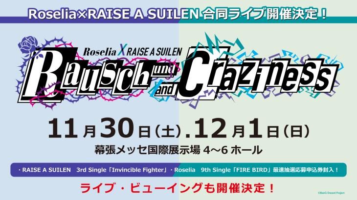 Roselia・RAS合同ライブ「Rausch und/and Craziness」チケット情報・開催概要