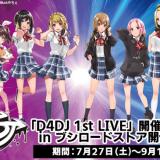 「D4DJ 1st LIVE」開催記念フェアinブシロードストア開催決定!グッズ販売やパネルスタンドを展示!