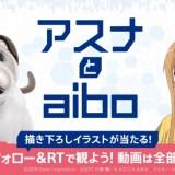 ソードアート・オンライン×sony「アスナとaibo」コラボキャンペーンの実施が決定!