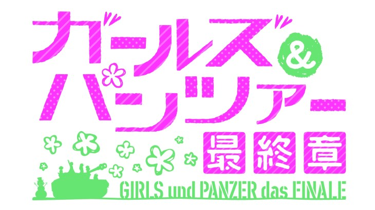 『ガルパン』トークショーを熊本県で開催!上映会・舞台挨拶・グッズ販売も決定!