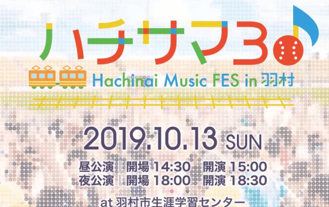 『ハチナイ』3rdライブが2019年10月に開催!チケット・出演者情報まとめ