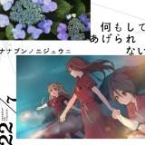 22/7「何もしてあげられない」歌詞の意味考察・シングルCD情報!