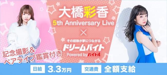大橋彩香5thアニバーサリーライブをサポートできるアルバイトを募集!日給3.3万円&交通費全額支給!