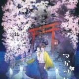 朗読劇『マガツハナ-白雪の桜-』チケット・ストーリー・開催概要