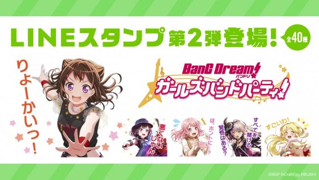 『バンドリ!ガルパ』ラインスタンプ第2弾が全40種で登場!【画像】