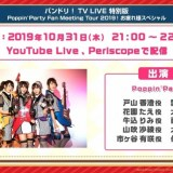 「バンドリ!TV LIVE特別版 Poppin'Party Fan Meeting Tour 2019! お疲れ様でしたスペシャル」放送決定!