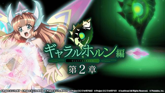 『シンフォギアXD』ギャラルホルン編 第2章 配信開始!